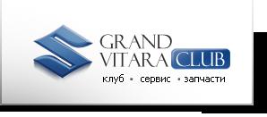 Сузуки Гранд Витара Клуб